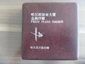 哈尔滨报业大厦金属浮雕