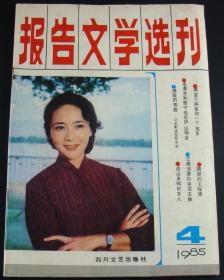 报告文学选刊1985年第4期