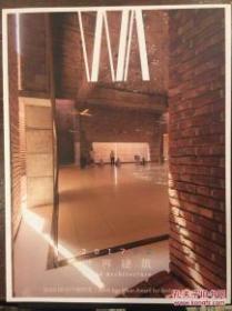 世界建筑 2017年02月 2016阿卡汗建筑奖