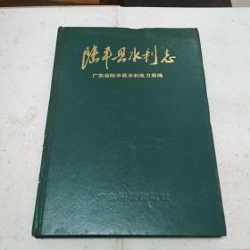 陆丰县水利志