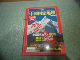 中国国家地理 选美中国特辑(2005年增刊)(精装修订第二版)(硬精装)