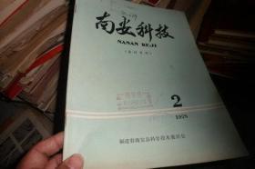 南安科技(医科专刊)1978