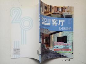 2011客厅:经济简约