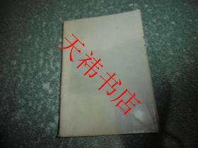 老武侠小说 金刀情侠(上) (书籍包有保护纸,书侧面有字迹)