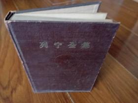 列宁全集 第14卷1959年1版1印