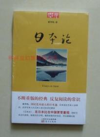 正版现货 学而丛书:日本论 戴季陶 东方出版社