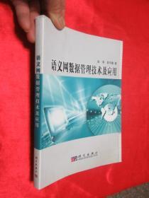 语义网数据管理技术及应用     【小16开】