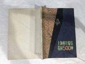 上海棒针编结花样500种、