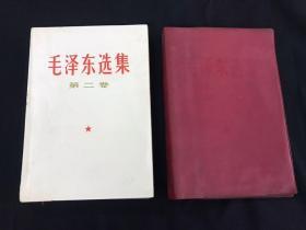 毛泽东选集+红塑皮 第二卷 003