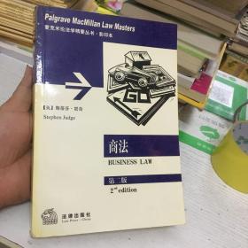 麦克密伦法学精要丛书·影印本 商法 第二版(英文版)