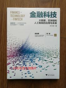 金融科技:大数据、区块链和人工智能的应用与未来(全新未开封)