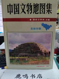 中国文物地图集:吉林分册