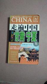 走遍中国:甘肃 宁夏