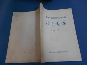 广东省中西医结合学术会议论文选编--1981--16开