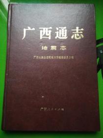 广西通志  地震志。