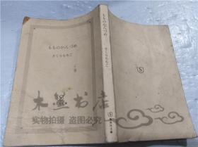 原版日本日文书 もものかんづめ さくらももこ 株式会社集英社 2017 年6月 64开平装