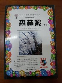 小学生课外书屋:森林报(冬)
