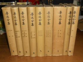 鲁迅全集(全10册,缺第9册,精装,57年-58年1版1印)