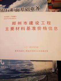 郑州市建设工程主要材料基准价格信息