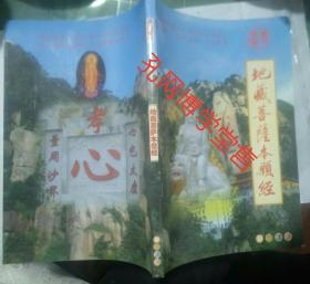 佛门孝经彩图读诵《地藏菩萨本愿经》