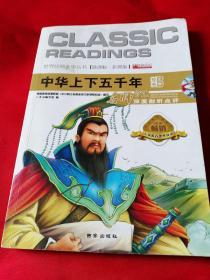 中华上下五千年(世界经典文学丛书)