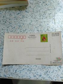 1998贺本明信片