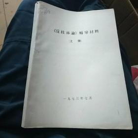 《反杜林论》辅导材料(上册)