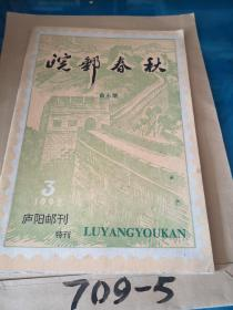 皖邮春秋0.99元