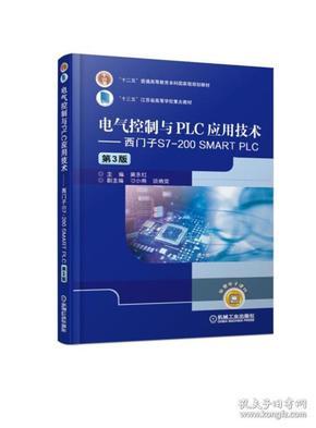 电气控制与PLC应用技术西门子S7-200SMARTPLC(第3版)