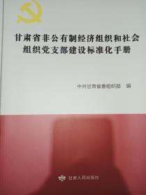 甘肃省非公有制经济组织和社会组织党支部建设标准化手册【全新正版 可开发票 客服电话 13359485505】
