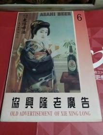 拹兴隆老广告6明信片八张