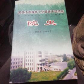 黑龙江省森林工业管理干部学院院史1953——2003