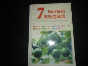 七种中草药高效益栽培