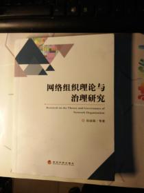 网络组织理论与治理研究