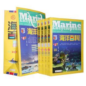 正版 海洋百科彩色图鉴 彩图版 附手提袋 青少年儿童科普读物