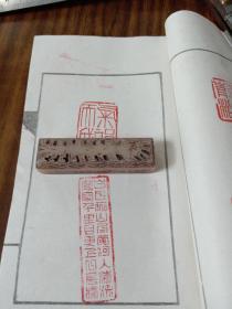 清朝名家寿山芙蓉石老印章(包老/包真/品佳)背款何昆玉<非卖品>