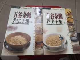 五谷杂粮养生手册(AB卷)