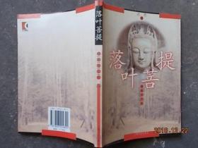 落叶菩 提:佛教与人生