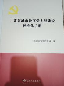 甘肃省城市社区党支部建设标准化手册【全新正版 可开发票 客服电话 13359485505】