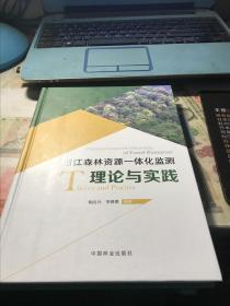 浙江森林资源一体化监测理论与实践