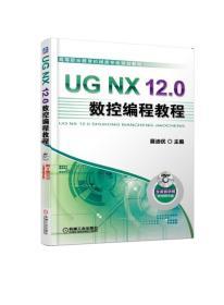 UG NX 12.0数控编程教程