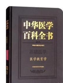 正版 中华医学百科全书·医学教育学 书店 护理学一般技术书籍