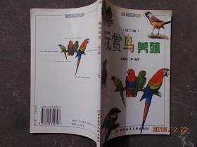 玩赏鸟养殖(第二版)