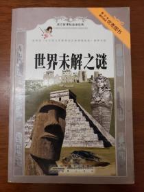 语文新课标必读经典·世界未解之谜