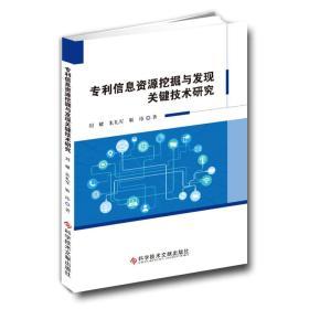 专利信息资源挖掘与发现关键技术研究