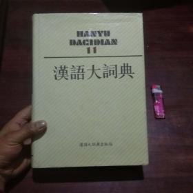 汉语大词典(11)(16开精装有书衣)(1993年初版初印)(馆藏好品)