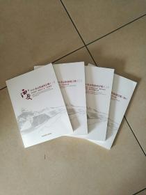 西安2018重点招商项目册(1-4册)