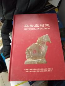 马头庄村志——北京市顺义区后沙峪镇马头庄志