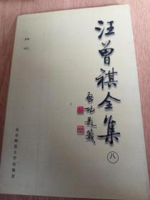 汪曾祺全集 8  带书签  箱五
