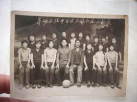 1975年【朱阳公社-女子中学生篮球比赛留念】17/8厘米